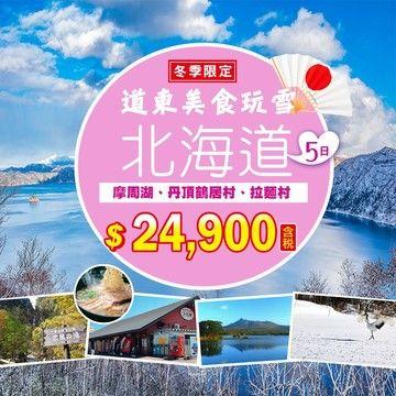 北海道道東美食+旭山動物園+溫泉五日