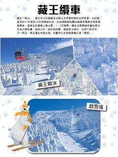【戲雪藏王樹冰四日】神秘樹冰.夢幻合掌村.漫步三大名園.感受白鳥明湖