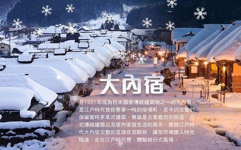 【戲雪小東北四日】雪樂園.白鳥湖.百大名城.夢幻合掌村.三大名瀑.海上鳥居