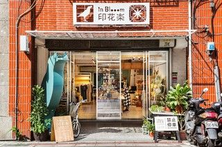 【 6人包團出發 】迪化街.印花樂.金瓜石|台北地方創生藝文之旅