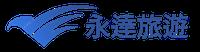 永達旅行社