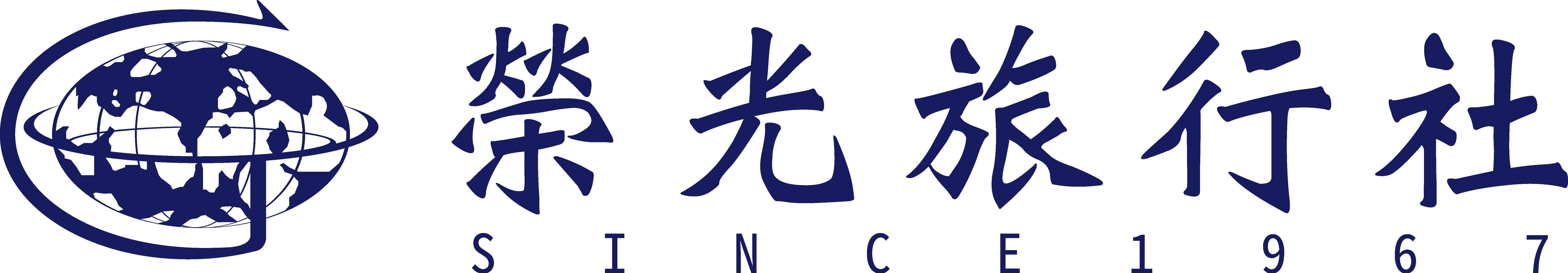 榮光旅行社