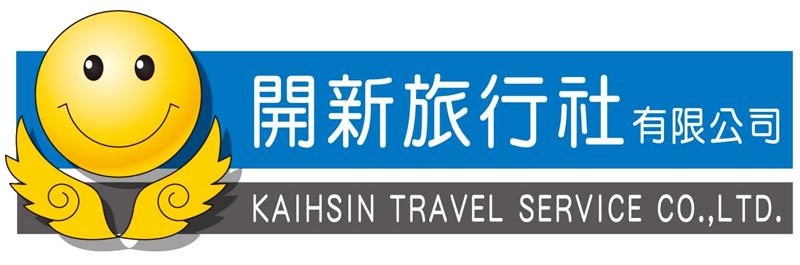 開新旅行社有限公司